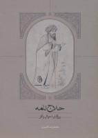 حلاج نامه (روزگار،احوال و آثار)