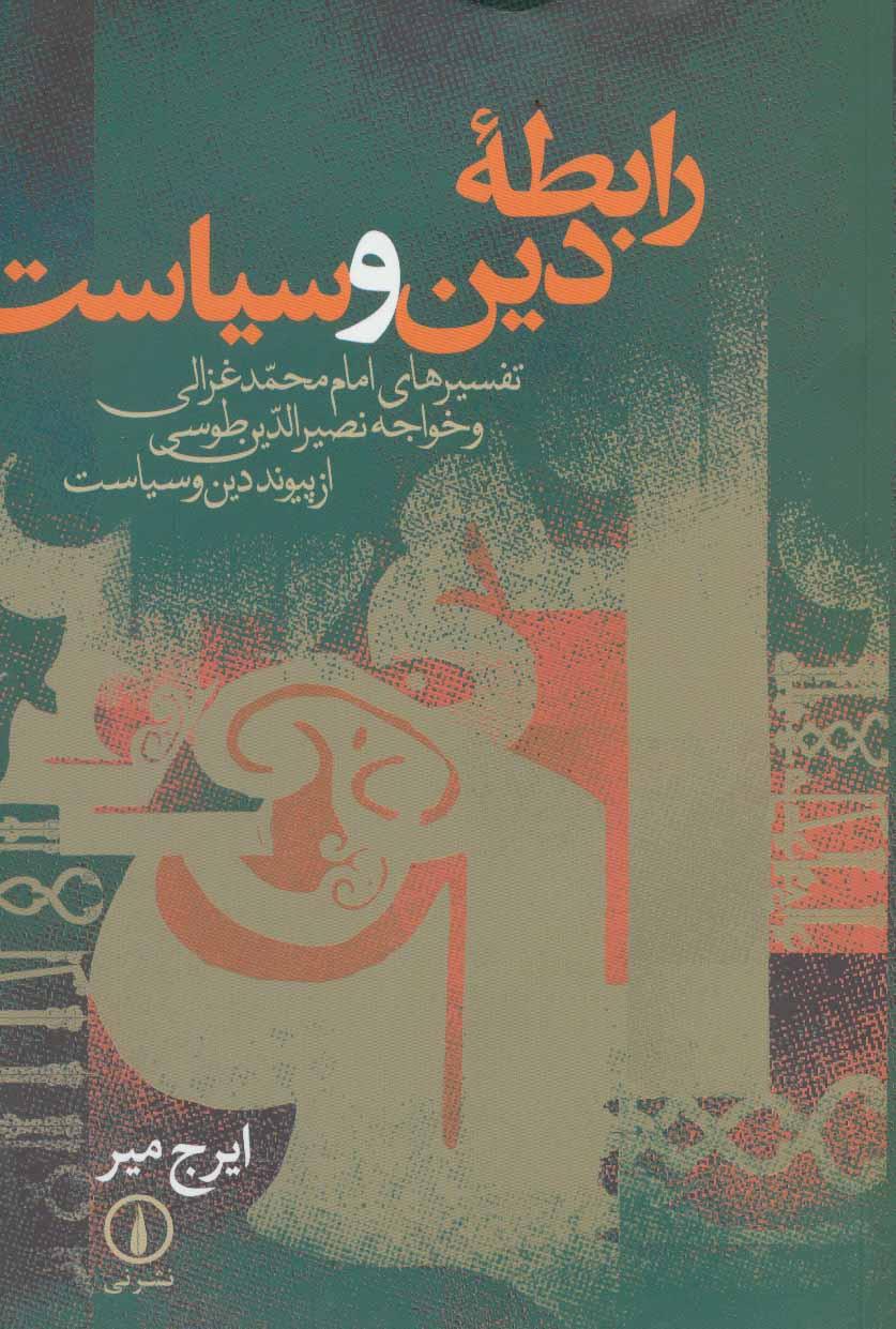 رابطه دین و سیاست (تفسیرهای امام محمد غزالی و خواجه نصیرالدین طوسی از پیوند دین و سیاست)