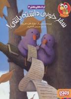 اردک های بنفش 3 (سفر خوبی داشته باشی!)،(گلاسه)