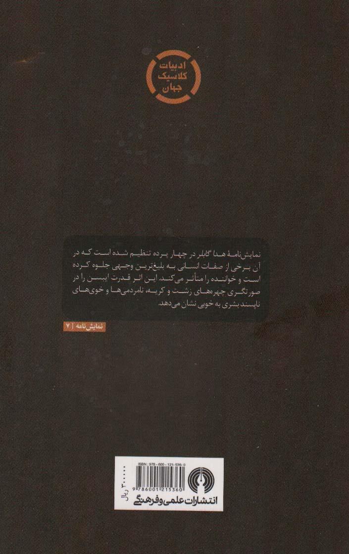 هدا گابلر (ادبیات کلاسیک جهان)