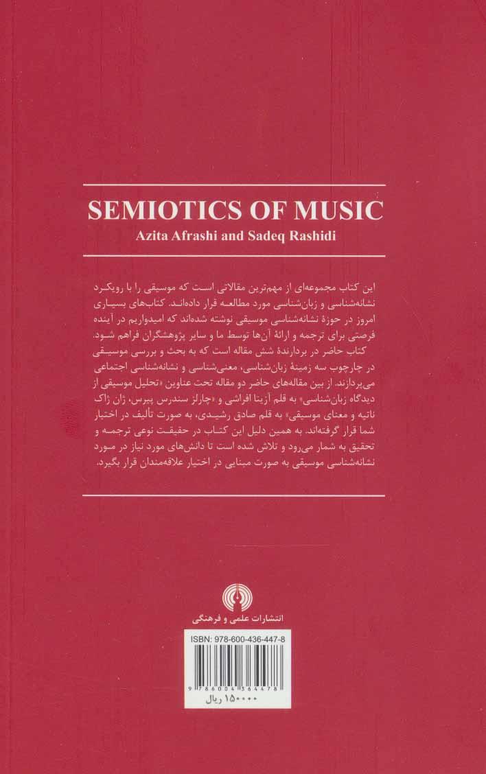 نشانه شناسی موسیقی