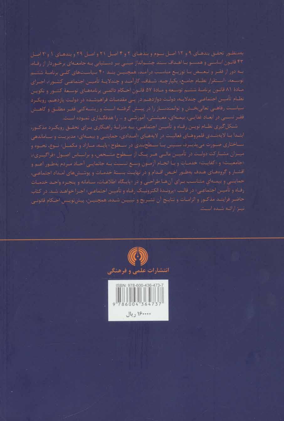 نظام نوین رفاه و تامین اجتماعی (از ایده تا عمل)،(کتاب های اقتصاد و جامعه)