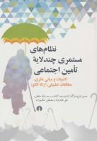 نظام های مستمری چندلایه تامین اجتماعی (ادبیات و مبانی نظری،مطالعات تطبیقی،ارائه الگو)
