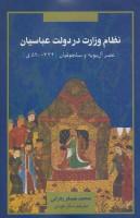 نظام وزارت در دولت عباسیان (عصر آل بویه و سلجوقیان 334-590ق)