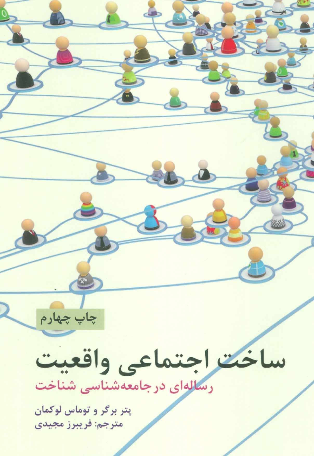 ساخت اجتماعی واقعیت (رساله ای در جامعه شناسی شناخت)