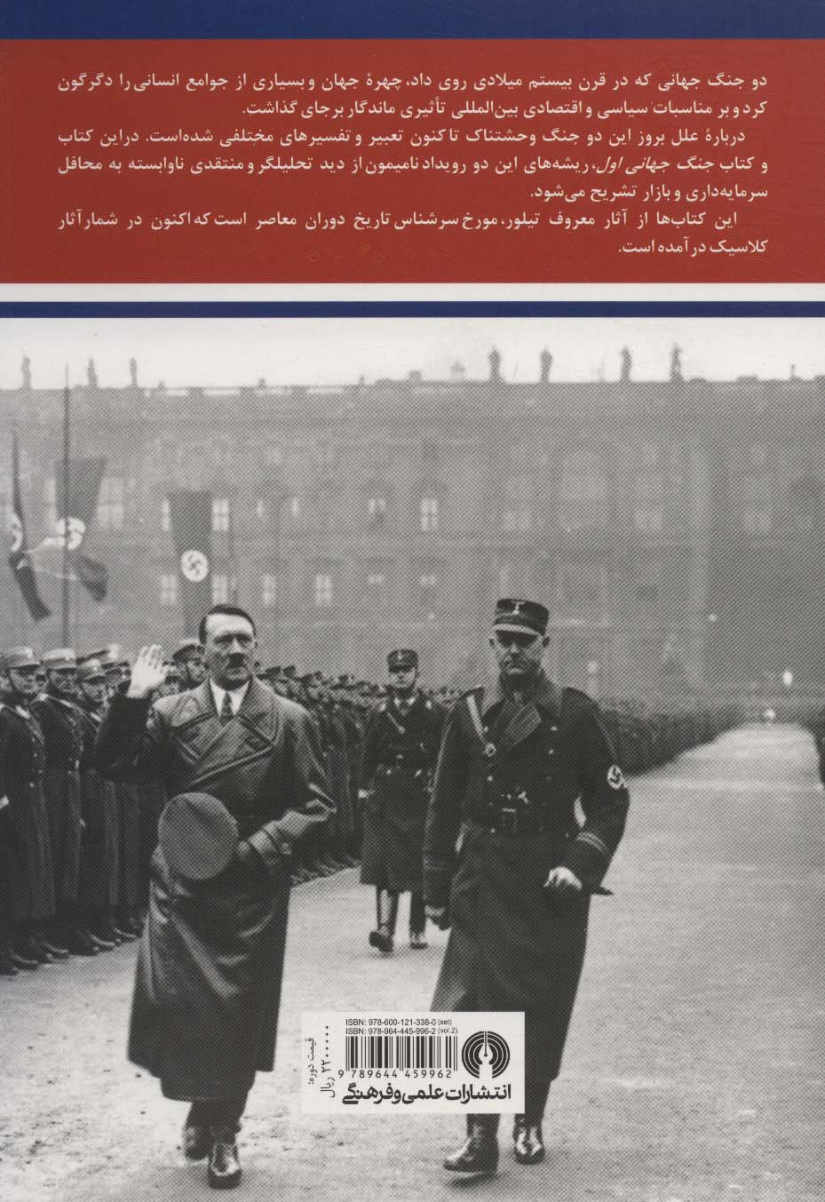 جنگ جهانی اول و دوم (2جلدی)