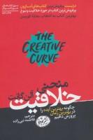 منحنی خلاقیت (چگونه بهترین ایده را در بهترین زمان پرورش دهیم)،(کتاب های حوزه کسب و کار)