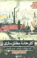 کارخانه مطلق سازی (ادبیات کلاسیک جهان)