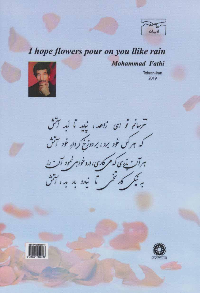 همچو باران گل ببارد بر سرت (مجموعه شعر)