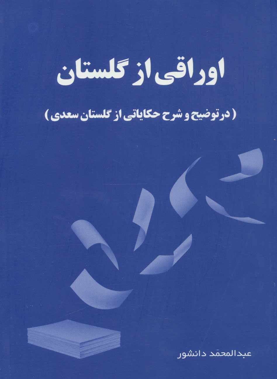 اوراقی از گلستان (در توضیح و شرح حکایاتی از گلستان سعدی)