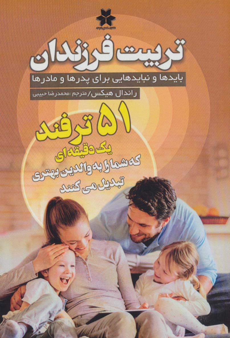 تربیت فرزندان (بایدها و نبایدهایی برای پدرها و مادرها)