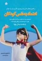 اعتماد به نفس کودکان (راهبردهای فرزندپروری کاربردی و موثر)