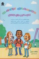 مهارت های اجتماعی:فعالیت هایی برای کودکان (پنجاه فعالیت سرگرم کننده و سراسر شوخی و خنده برای...)