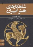 شاهکارهای هنر ایران (گلاسه)