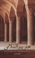 هنر پیرااسلامی (تحلیل انتقادی گفتمان های مسلط در مطالعات هنر اسلامی)