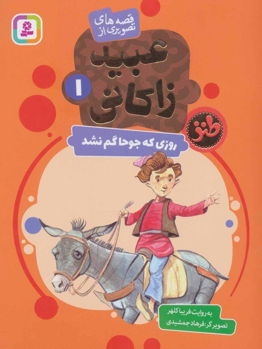 قصه های تصویری از عبید زاکانی 1 (روزی که جوحا گم نشد)،(گلاسه)