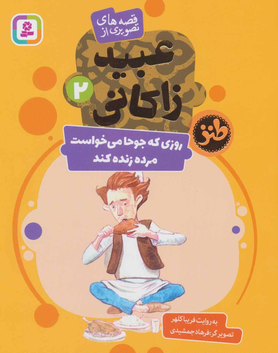 قصه های تصویری از عبید زاکانی 2 (روزی که جوحا می خواست مرده زنده کند)،(گلاسه)