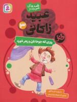 قصه های تصویری از عبید زاکانی 3 (روزی که جوحا نان و زهر خورد)،(گلاسه)