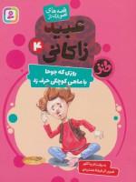 قصه های تصویری از عبید زاکانی 4 (روزی که جوحا با ماهی کوچکی حرف زد)،(گلاسه)