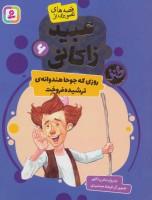 قصه های تصویری از عبید زاکانی 6 (روزی که جوحا هندوانه ی ترشیده فروخت)،(گلاسه)