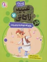 قصه های تصویری از عبید زاکانی 7 (روزی که جوحا به دزدی رفت)،(گلاسه)
