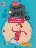 قصه های تصویری از عبید زاکانی 8 (روزی که جوحا انگشترش را گم کرد)،(گلاسه)