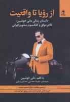 از رویا تا واقعیت (داستان زندگی مانی خوشبین؛تاجر موفق و کلکسیونر مشهور ایرانی)
