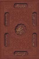 دیوان حافظ شیرازی (باقاب،ترمو،لیزری)