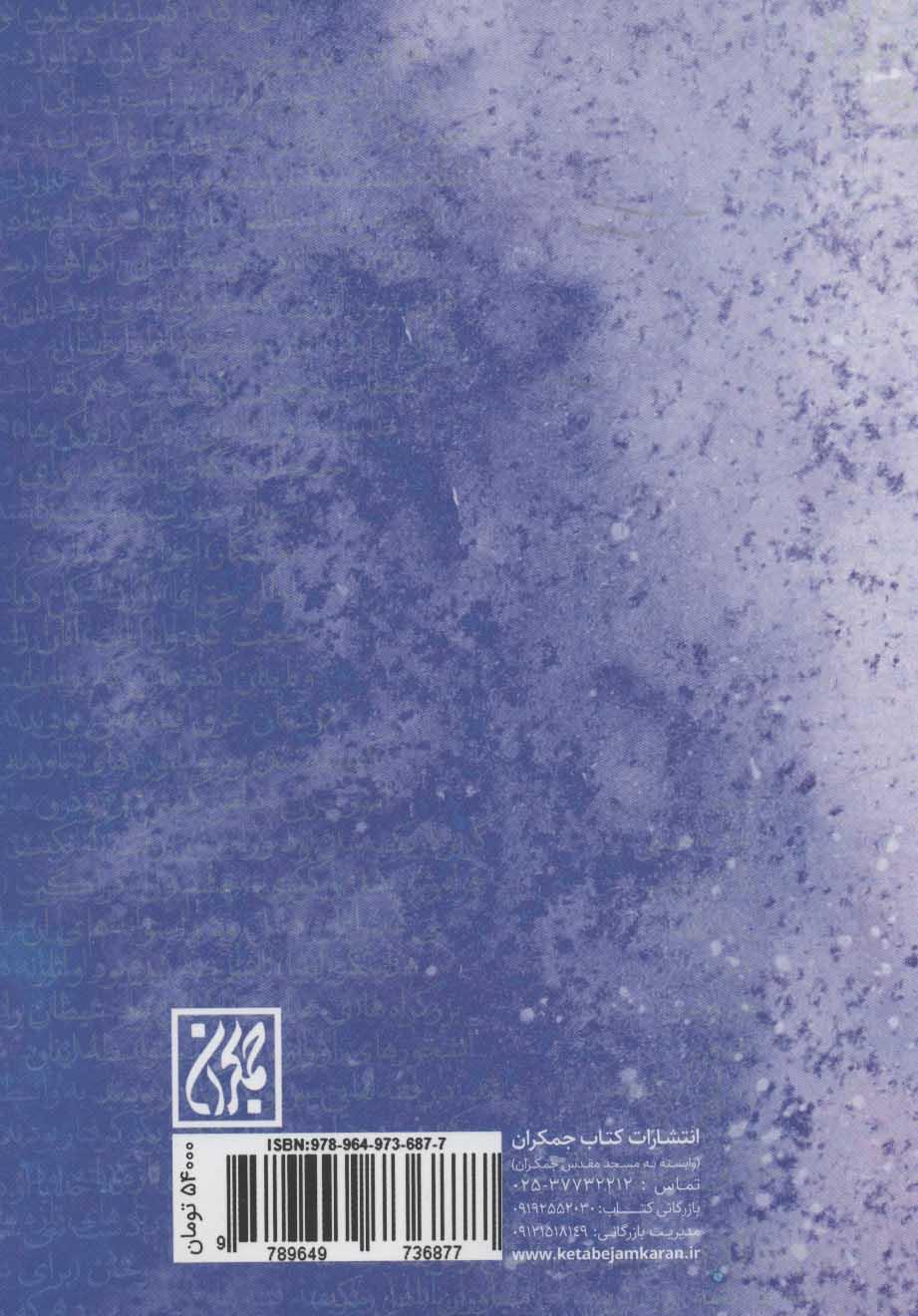 بر شانه های اقیانوس (نهج البلاغه جوان 1)