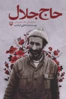 حاج جلال (خاطرات حاج جلال حاجی بابایی)
