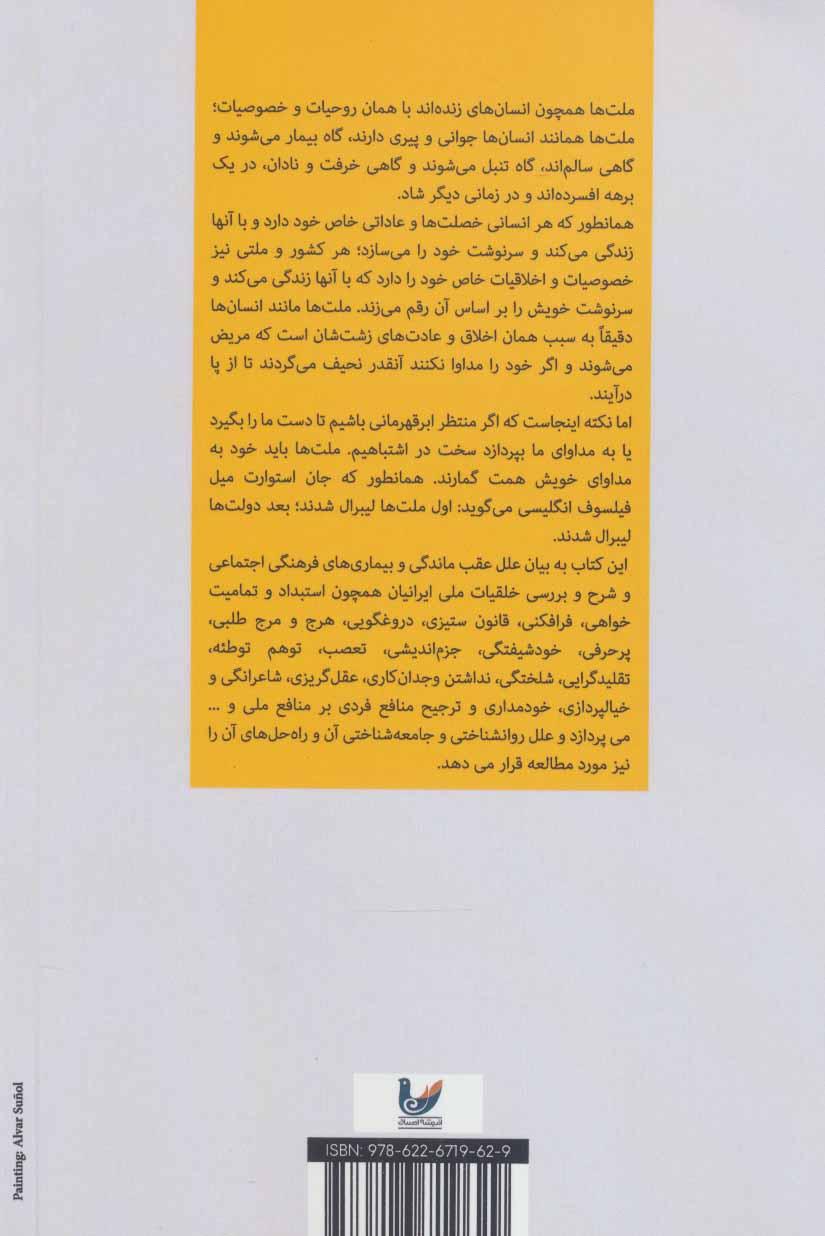 پیری فرهنگی و فرهنگ پیری (نگاهی به عادت ها و خصلت های ایرانی)