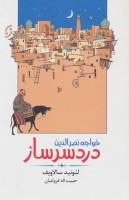 خواجه نصرالدین دردسرساز (ادبیات داستانی/طنز 3)