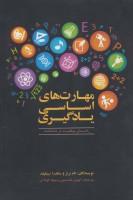 مهارت های اساسی یادگیری (راهنمای موفقیت در دانشگاه)