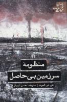 منظومه سرزمین بی حاصل (ادبیات کلاسیک جهان)