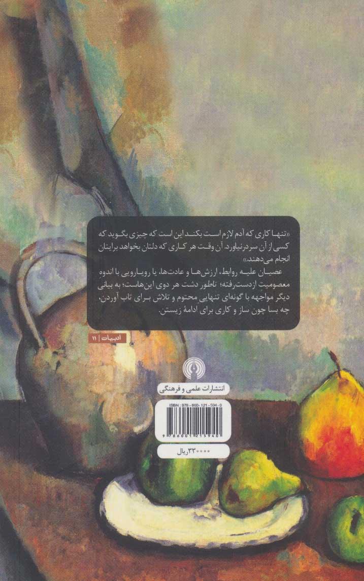 ناطور دشت (ادبیات کلاسیک جهان)