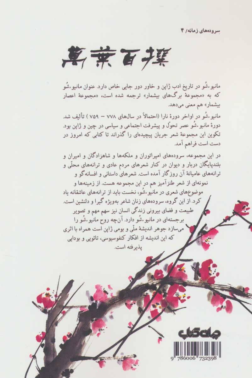 گل صدبرگ (مانیوء شو)،(گزیده ای از شعرهای کهن ژاپن)