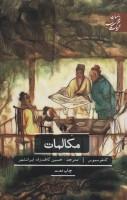 مکالمات (ادبیات کلاسیک جهان)