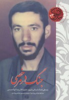 جنگ در مرخصی (زندگی نامه داستانی شهید جاویدالاثر رضا ابوالحسنی)،(اوج بندگی23)