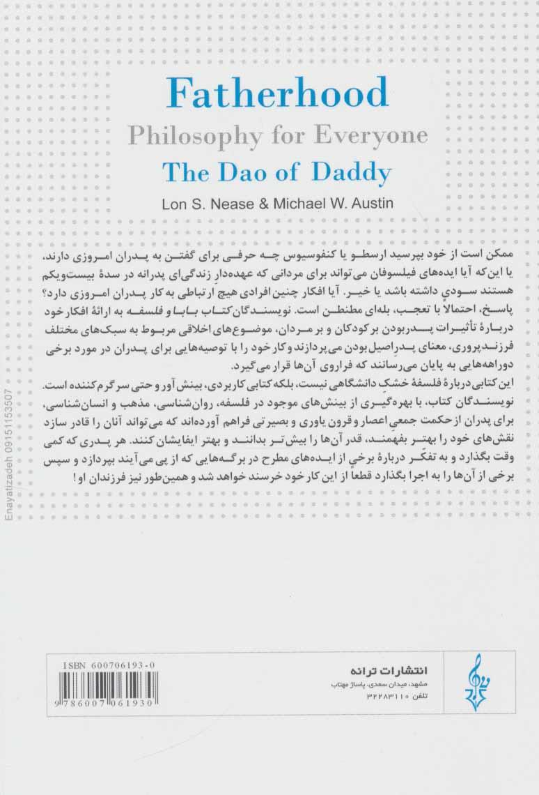 بابا و فلسفه (طریقت پدری)