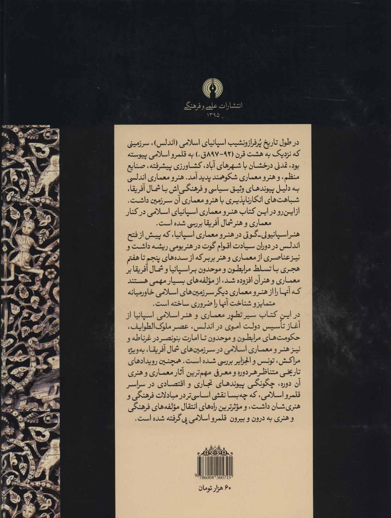 معماری و هنر اسلامی در اسپانیا و شمال آفریقا (گلاسه)
