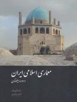 معماری اسلامی ایران در دوره ایلخانان