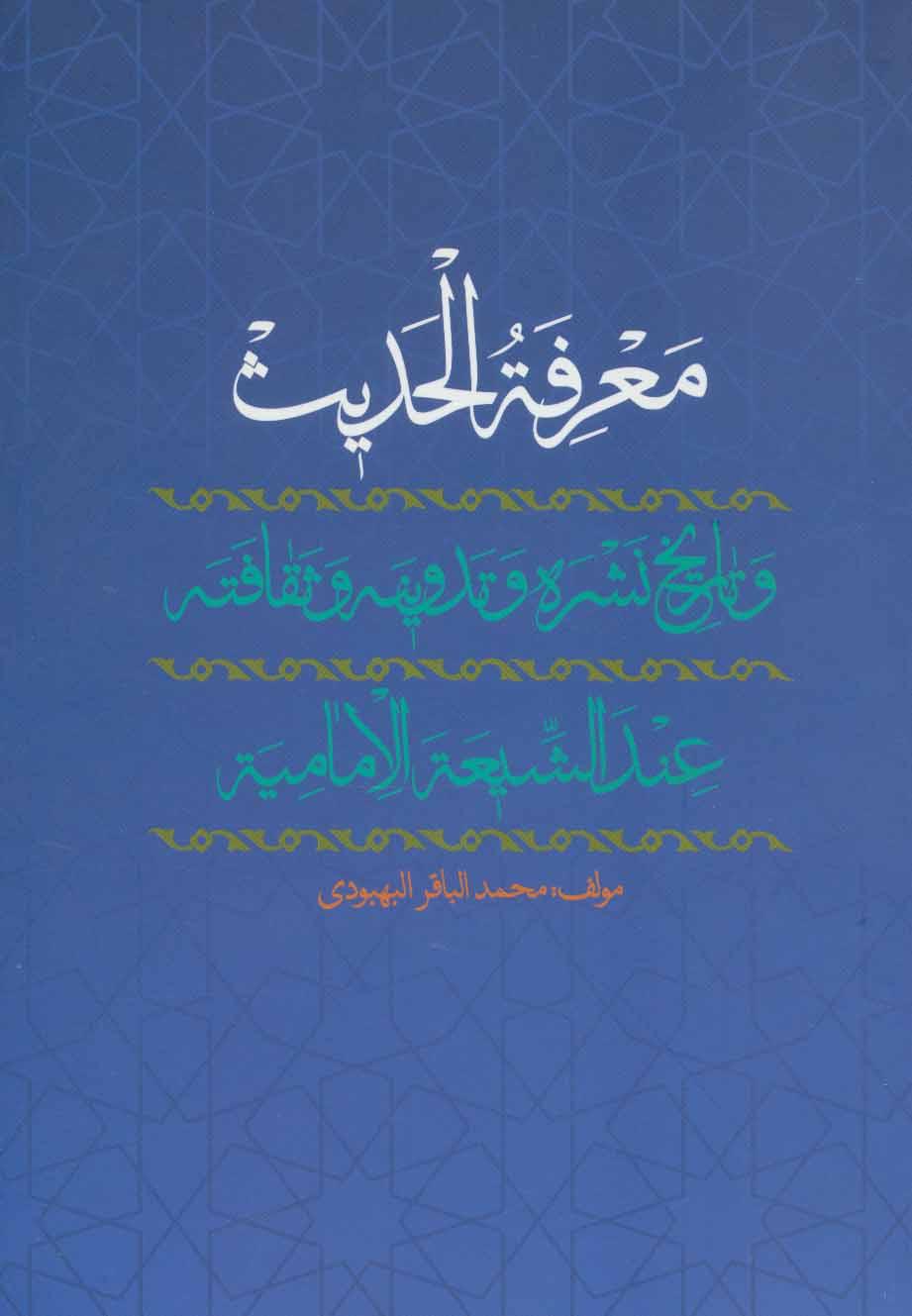 معرفه الحدیث و تاریخ نشره و تدوینه و ثقافته عند الشیعه الامامیه (عربی)،(تک زبانه)