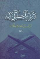 زندگی باید قرآنی باشد (زندگی قرآنی در نگاه رهبر معظم انقلاب)