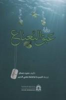 روایه عبق النعناع:غواص ها بوی نعنا می دهند (ادب الدفاع المقدس 4)،(عربی)،(تک زبانه)