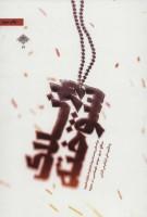 راز پلاک سوخته (براساس دست نوشته ها و خاطرات شهید مدافع حرم،مهدی طهماسبی در سوریه)،(مدافعان حرم12)