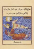 معراج نگاری نسخه های خطی تا نقاشی های مردمی با نگاهی به پیکرنگاری حضرت محمد (ص)