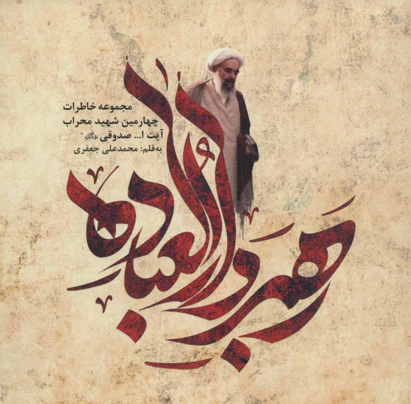 رهبر دارالعباده (مجموعه خاطرات چهارمین شهید محراب آیت ا…صدوقی)