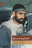 شب بی ستاره (خاطرات شفاهی سردار علی فضلی)