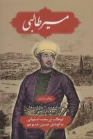 مسیر طالبی (سفرنامه میرزا ابوطالب خان (1213-1218ق))