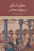 معارف اسلامی در جهان معاصر